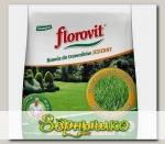 Удобрение гранулированное садовое для Газонов Осеннее Florovit ( (Флоровит), 1 кг
