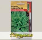 Шпинат Спокейн F1, 150 шт. Профессиональная коллекция Bejo Zaden