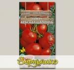Томат Красная Шапочка, 0,1 г Наши-Настоящие!