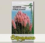 Кортадерия (Пампасная трава) Птица Розовая, 90 шт. Selekt