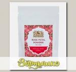 Лепестки Дамасской розы сухие (порошок), 50 г