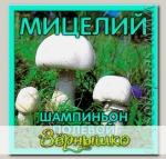 Мицелий зерновой Шампиньон Полевой, 150 мл