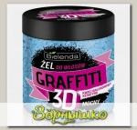 Гель для волос STRONG ГРАФФИТИ 3D (синий ), 250 мл