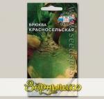 Брюква Красносельская, 0,5 г