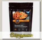 Приправа Для спагетти и макарон Holy Om (Классика), 30 г