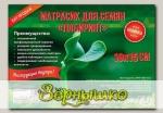 Матрасик для проращивания семян Лабиринт Малый 10х12 см, 2 шт.