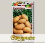Картофель Сказка, 0,025 г (~ 37-50 шт. ботанических семян)