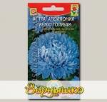 Астра Аполлония Светло-голубая, 0,2 г