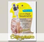 Программа интенсивного ухода за волосами Питание и восстановление (сыворотка+маска), 8 х 15 г