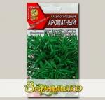 Чабер огородный Ароматный, 0,2 г (А)