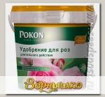 Удобрение для роз длительного действия Pokon, 900 г
