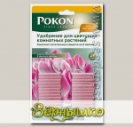 Удобрение для цветущих комнатных растений Pokon (палочки), 24 шт.