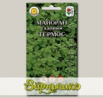 Майоран садовый Термос, 0,05 г