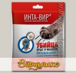 Инта-Вир ® Восковой брикет приманка для уничтожения крыс и мышей (родентицид), 100 г