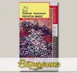 Лобелия ампельная Регатта Микс, 8 мультидраже Профессиональная коллекция