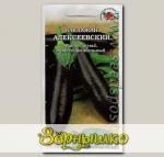 Баклажан Алексеевский, 0,2 г