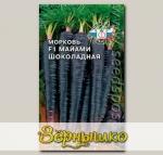 Морковь Майами Шоколадная F1, 0,1 г
