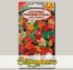 Настурция компактная Райские птицы, Смесь окрасок, 2 г