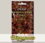 Салат Шоколадный лист, 0,5 г