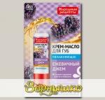Крем-масло для губ Увлажняющее Ежевичный Джем, 4,5 г