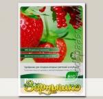Удобрение для плодово-ягодных растений и клубники Pokon, 800 г