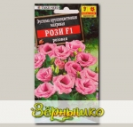Эустома крупноцветковая махровая Рози Розовая Пикоти F1, 5 шт. Takii Seed