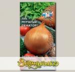 Лук репчатый Сенатор ®, 1 г