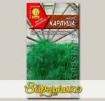 Укроп Карлуша, 3 г