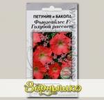 Петуния и бакопа Фьюзеаблес Голубой рассвет F1, 3 мультидраже (1 драже 5-7 растений) Проф. семена