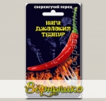 Перец супер жгучий Нага Джолокия Тезпур, 15 шт.