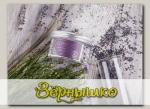 Морская соль Мертвого моря для ванн с Лавандой, 300 г