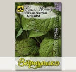Горчица листовая Аригато, 1 г