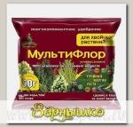 Удобрение МультиФлор универсальное для хвойных растений, 50 г