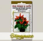 Перец-мини острый декоративный Фокста, 13 шт. Для дома и сада