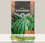 Арбуз Астраханский, 1 г