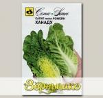 Салат кочанный мини-ромэйн Ханаду, 25 шт.
