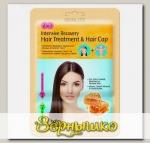 Маска-шапочка для волос 2 в 1 Интенсивное восстановление Skinlite, шапочка+20 г