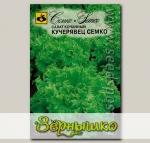 Салат полукочанный Кучерявец Семко, 1 г