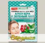 Маска для лица тканевая Народные рецепты Алоэ вера и Зеленый чай, 25 мл