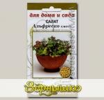 Салат Альфреско, Смесь, 4 мультидраже (1 драже 8-10 растений) Для дома и сада
