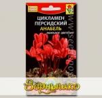 Цикламен персидский Анабель, 3 шт.