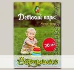 Газон ПРЕМИУМ Детский Парк ®, 0,5 кг