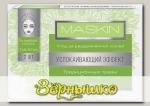 Маски-таблетки тканевые Успокаивающий эффект с травами Востока MASKIN, 2 шт.