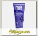 Део-крем для ног Смягчающий с маслом ши и шалфея FOOTNESS, 75 мл