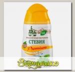 Подсластитель столовый Стевия Premium (жидкий), 80 г