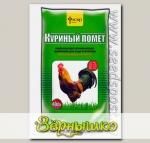 Удобрение органическое сухое Куриный помет, 400 г