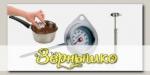 Термометр кулинарный GRADIUS