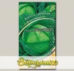 Капуста савойская Голубцы, 0,2 г Семена от автора