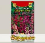 Пенстемон Изящный букет, Смесь, 0,1 г