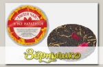Чай черный с лепестками розы, календулы и ягод барбариса Все наладится (плитка), 50 г
